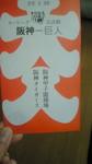 2008.4甲子園1.jpg